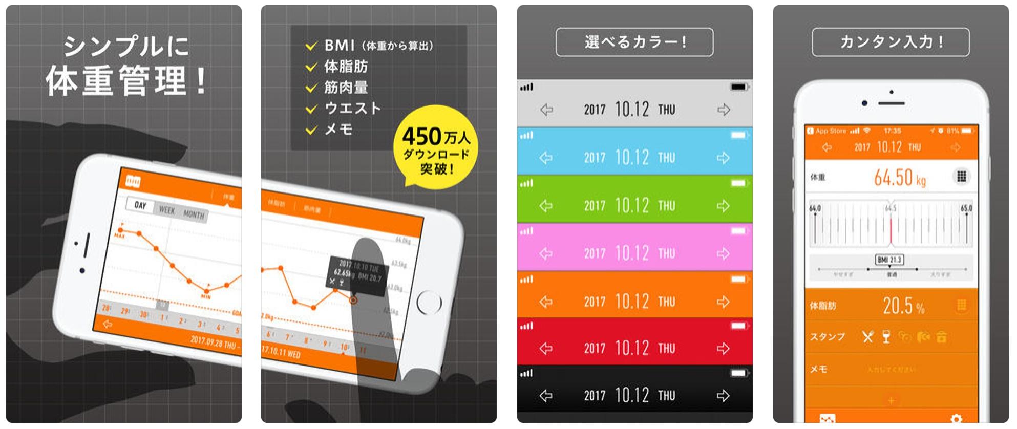 管理 アプリ 体重