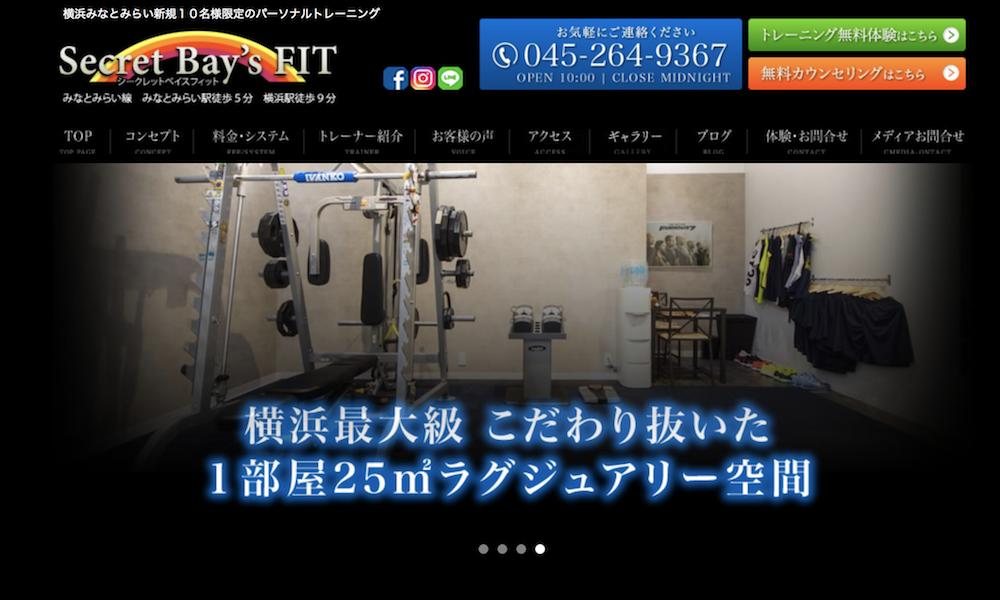 神奈川にあるパーソナルトレーニングジムのシークレットベイスフィット