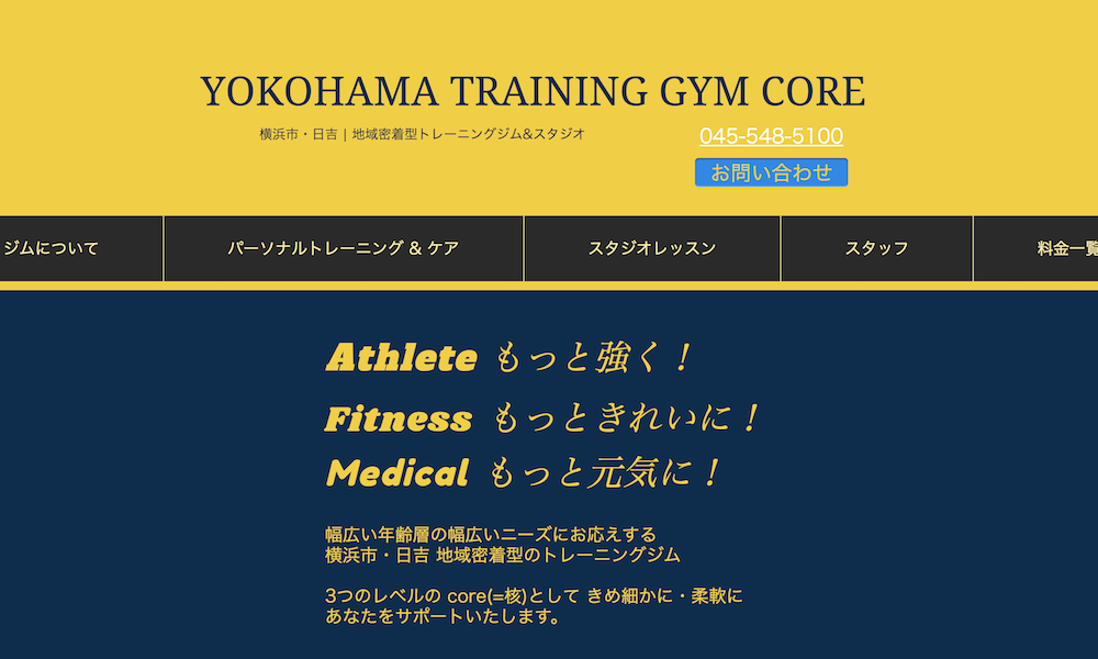 神奈川にあるパーソナルトレーニングジムのコア