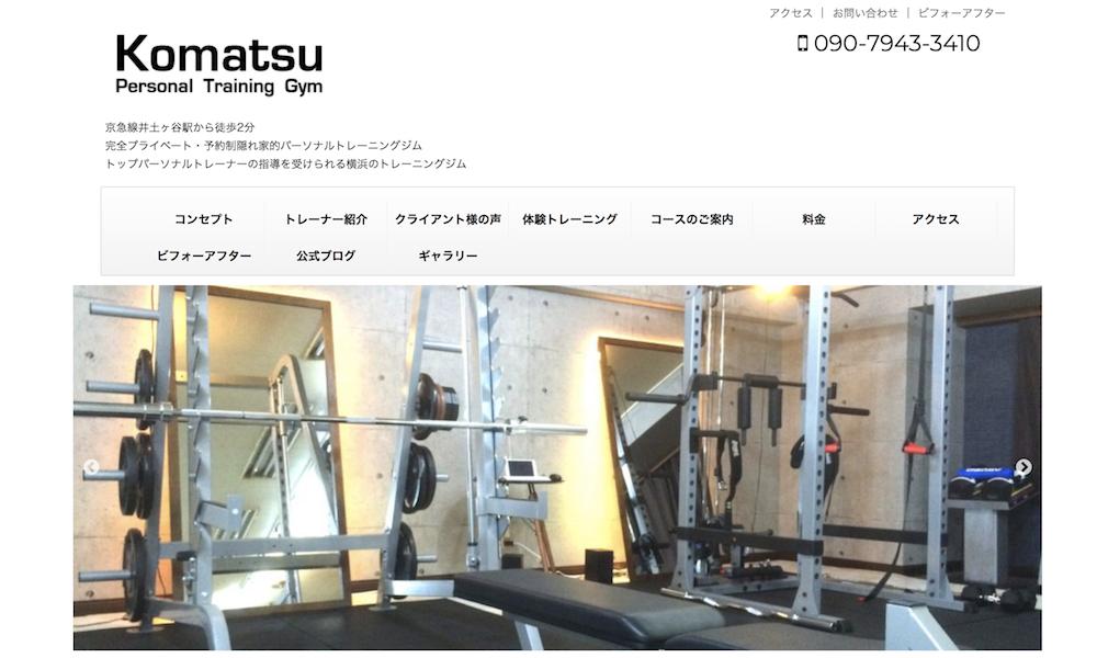 神奈川にあるパーソナルトレーニングジムのコマツパーソナルトレーニングジム
