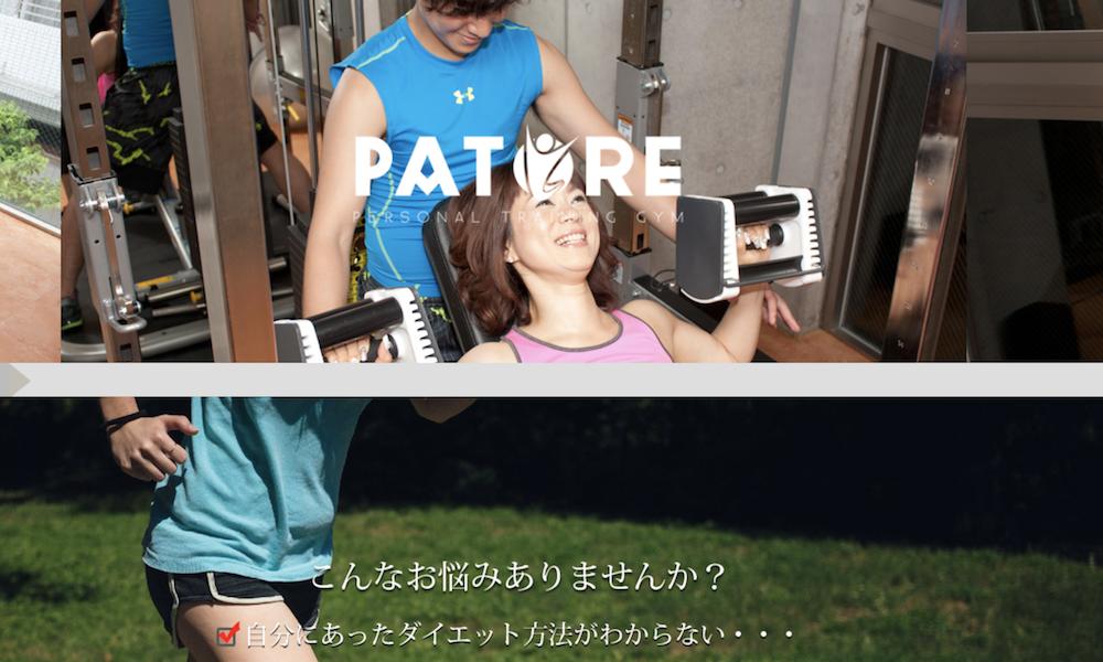 神奈川にあるパーソナルトレーニングジムのパトレ