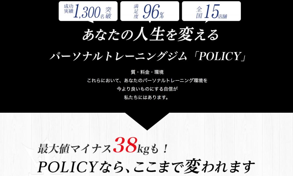 神奈川にあるパーソナルトレーニングジムのポリシー