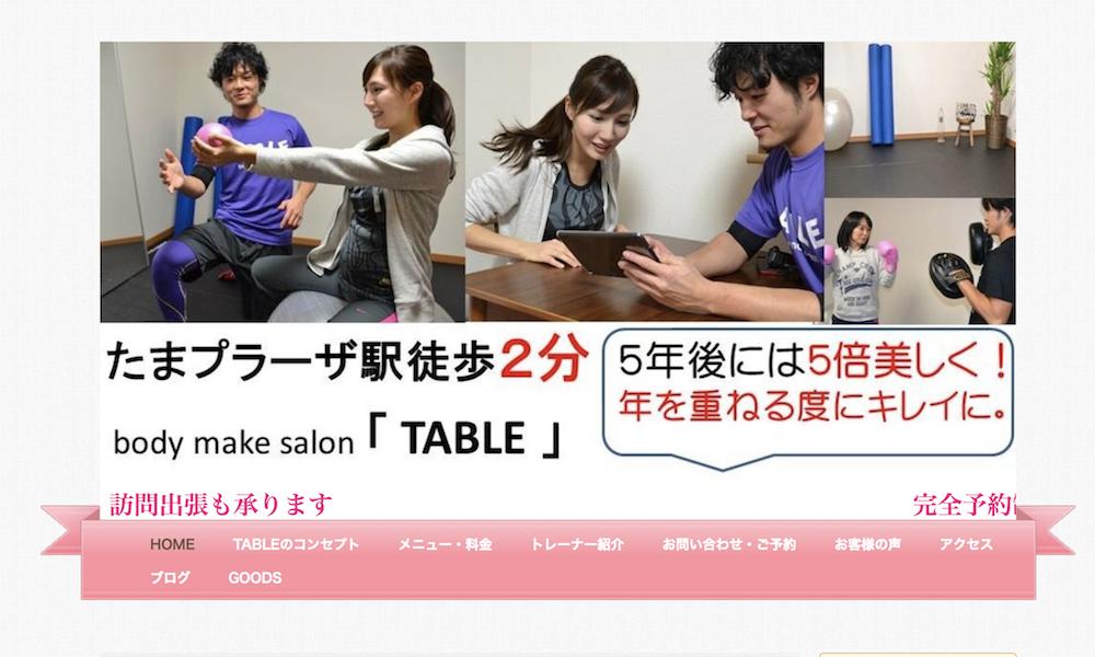 神奈川にあるパーソナルトレーニングジムのテーブル