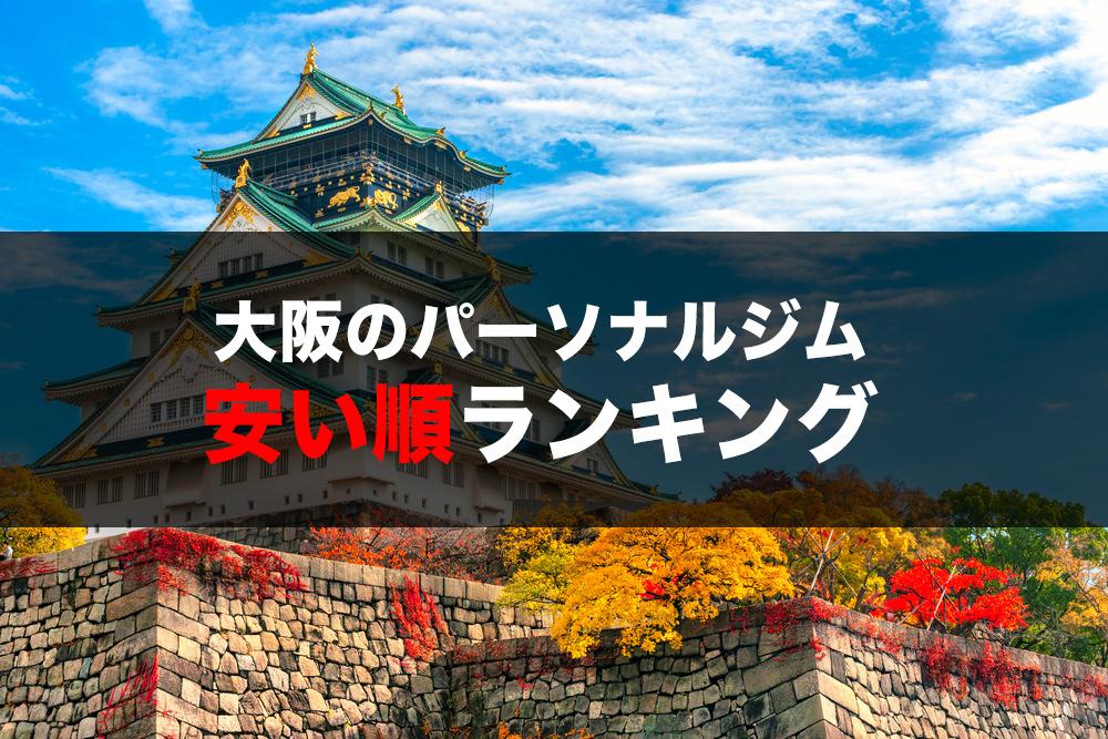 大阪のパーソナルトレーニングジム安い順ランキング