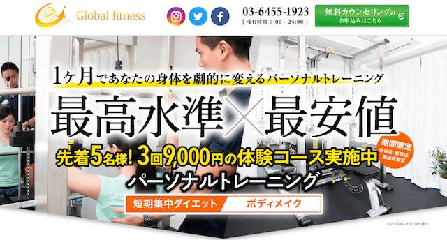Global fitness(グローバルフィットネス)