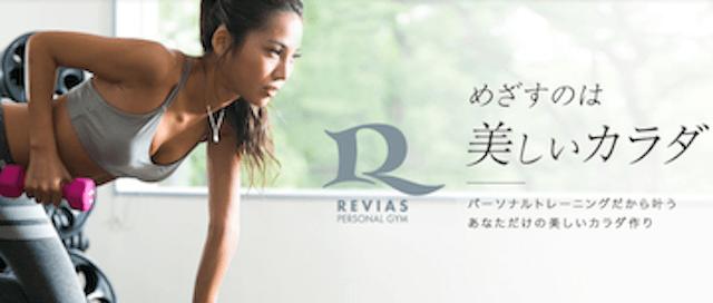 REVIAS(レヴィアス)|モテるボディメイク